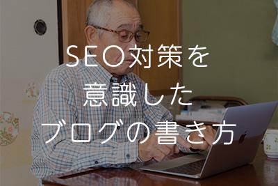SEO対策を意識したブログの書きかた
